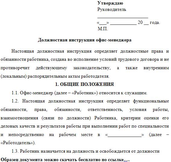 Должностная Инструкция Инспектор Ок-секретарь - фото 7
