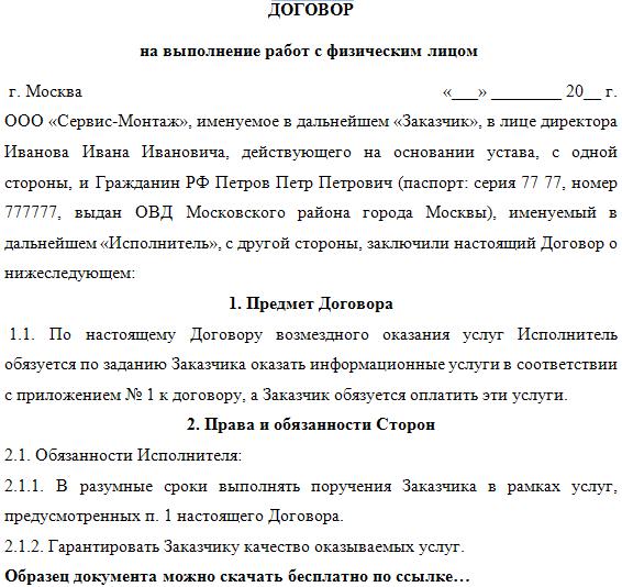 Форс-мажор специальный пункт в договоре 436