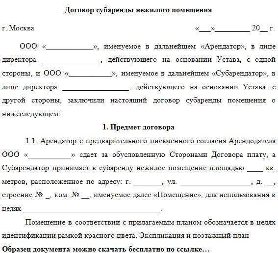 образец договора субаренды производственного помещения img-1