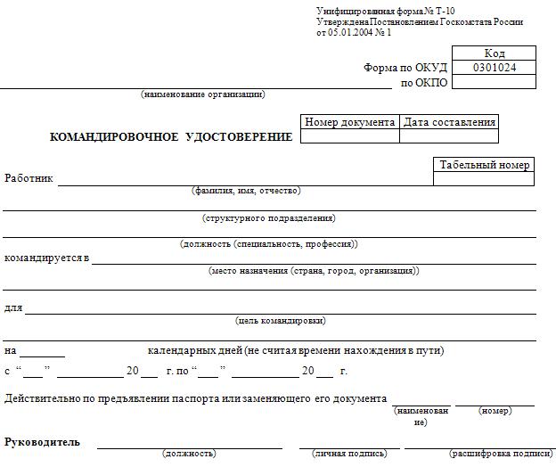 Командировочное удостоверение бланк и образец скачать бесплатно