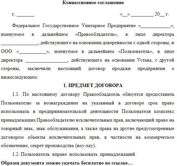 соглашение о вознаграждении образец - фото 2