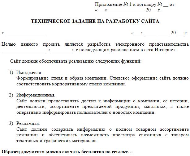 договор разработки сайта образец