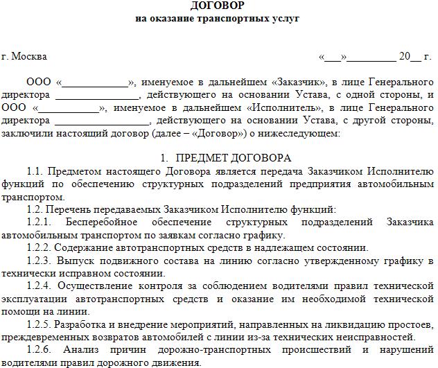 Форс-мажор специальный пункт в договоре 910