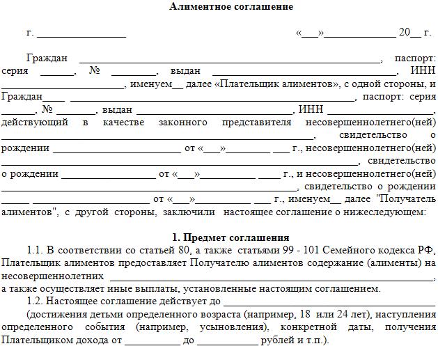 алиментное соглашение у нотариуса образец цена