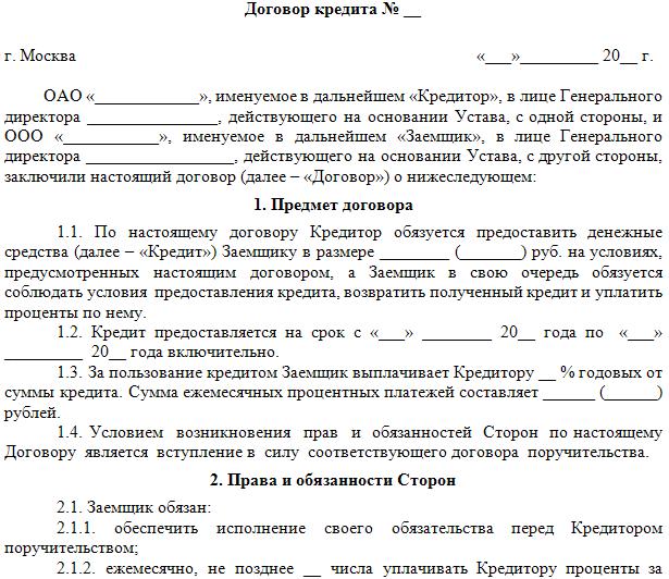 кредитный договор между юридическими лицами