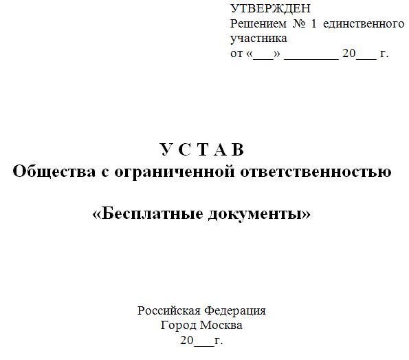 Устав ООО образец скачать бесплатно