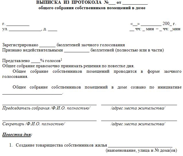 Выписка из протокола общего собрания образец скачать бесплатно