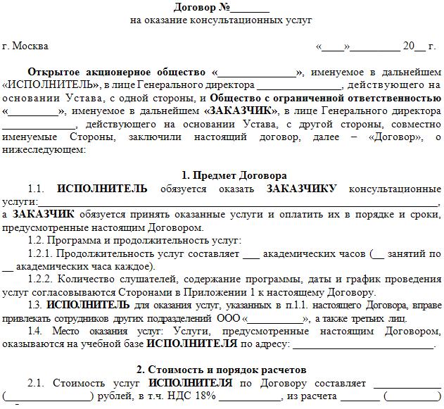 Образец Договора На Предоставление Консультационных Услуг - фото 4
