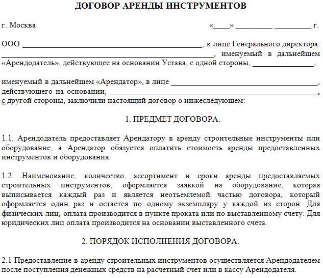 Образец Договора Аренды Инструмента