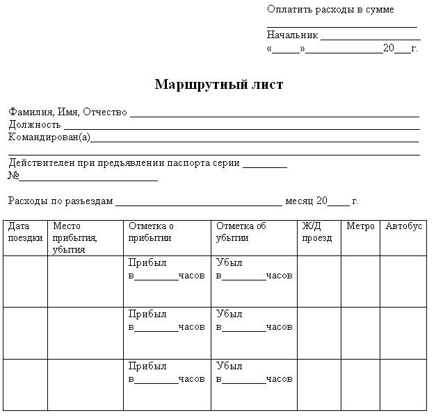 Маршрутный лист образец скачать бесплатно
