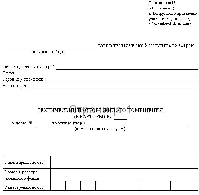 Технический паспорт на квартиру образец скачать бесплатно