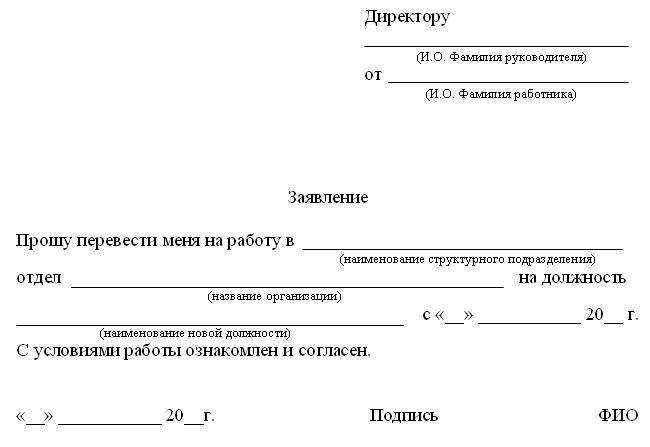 Заявление о переводе на другую должность образец скачать бесплатно