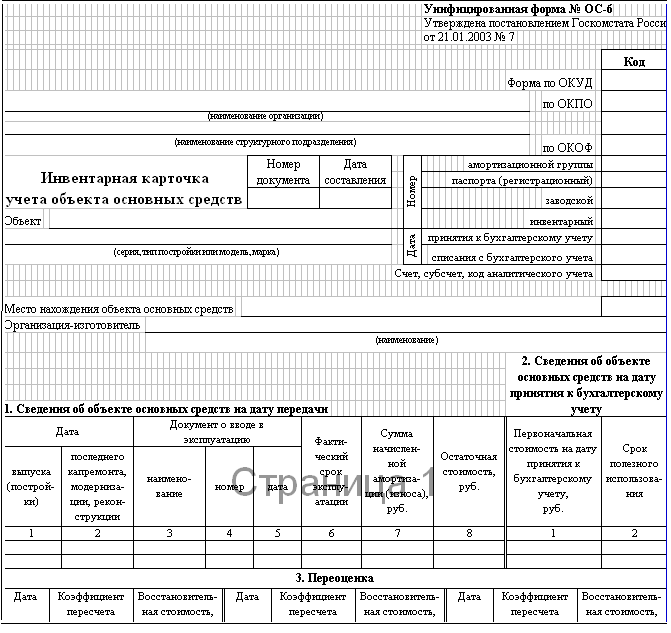 Инвентарная карточка учета объекта основных средств форма ос-6 образец скачать бесплатно
