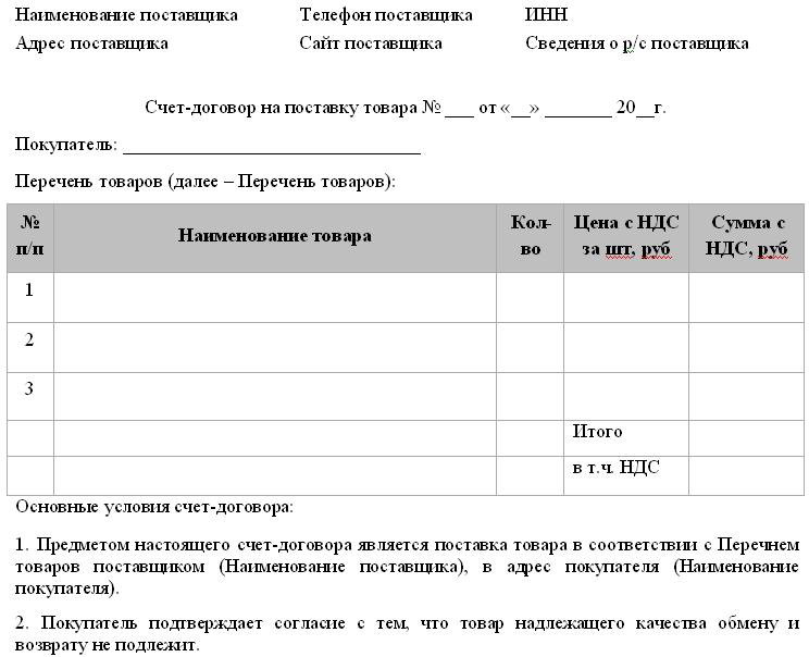 Договор-счет образец скачать бесплатно
