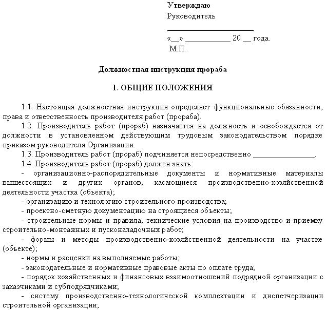 Должностные инструкции бригадира в строительстве