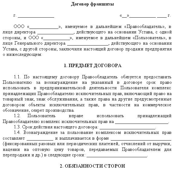 Договор франшизы образец скачать бесплатно