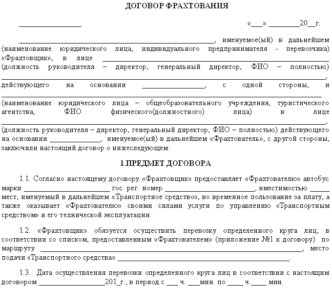 Договор фрахтования образец 2016