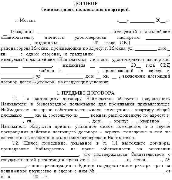 Форму договора о безвозмездном пользовании жильем