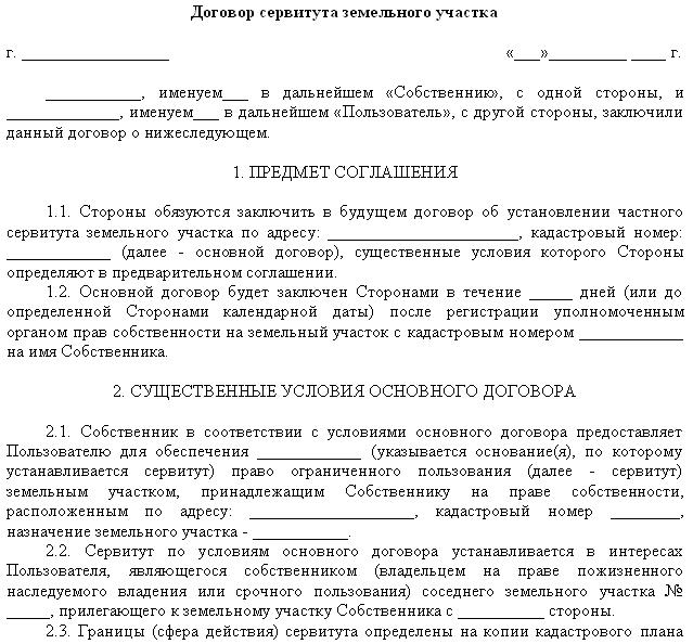 Договор Сервитута Земельного Участка образец