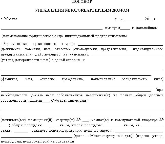 устав управляющей компании многоквартирным домом 2016 образец скачать img-1