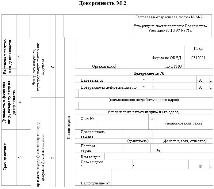 Доверенность форма М-2 бланк и образец скачать бесплатно