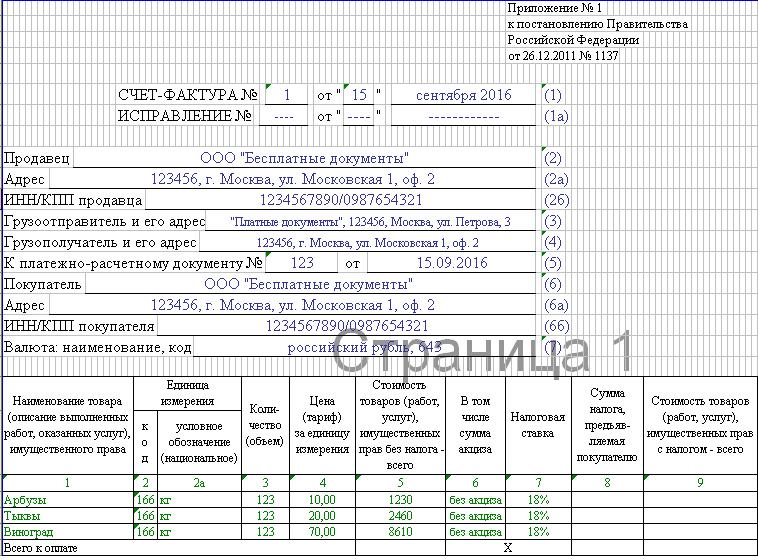 Счет-фактура бланк и образец скачать бесплатно