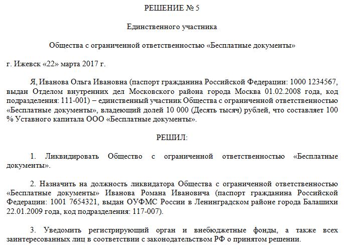 Решение участника ооо о внесение изменений в устав
