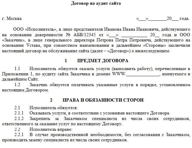 Договор на аудит сайта образец скачать бесплатно