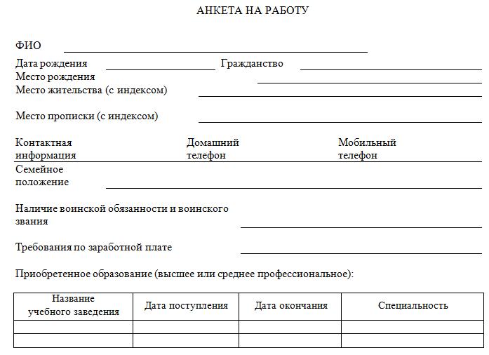 Образец бланка резюме для устройства на работу.