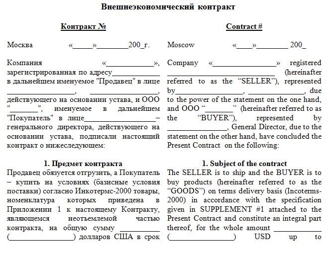 Внешнеэкономический контракт образец скачать бесплатно