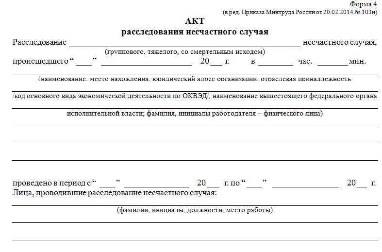 Акт расследования несчастного случая образец скачать бесплатно