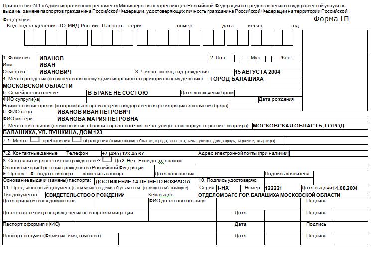 Форма 1п бланк и образец заполнения при смене фамилии 2017-2018 скачать бесплатно