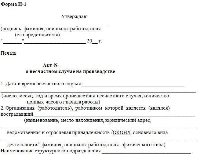 Акт формы Н-1 образец скачать бесплатно