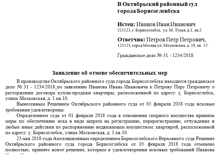 Заявление об отмене обеспечительных мер образец скачать бесплатно