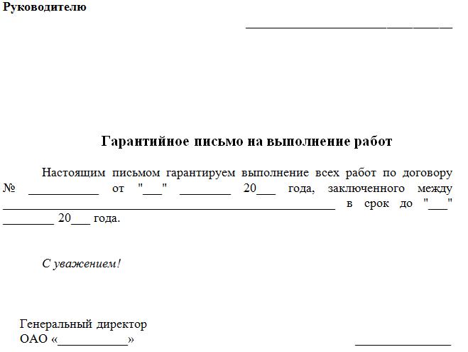 Гарантийное письмо на выполнение работ образец скачать бесплатно